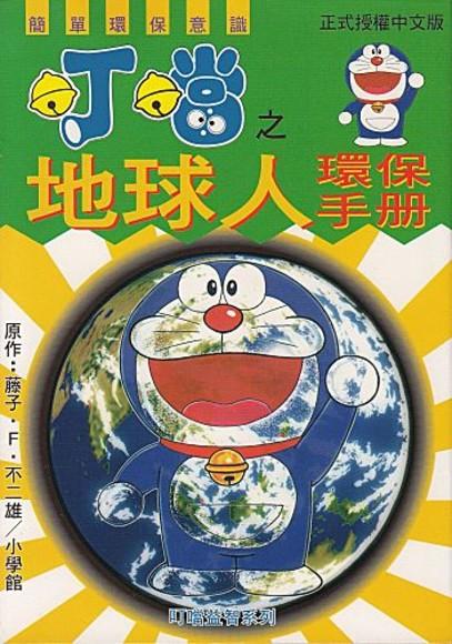 叮噹 地球人環保手冊