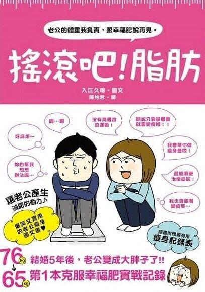 搖滾吧!脂肪:老公的體重我負責,跟幸福肥說再見。