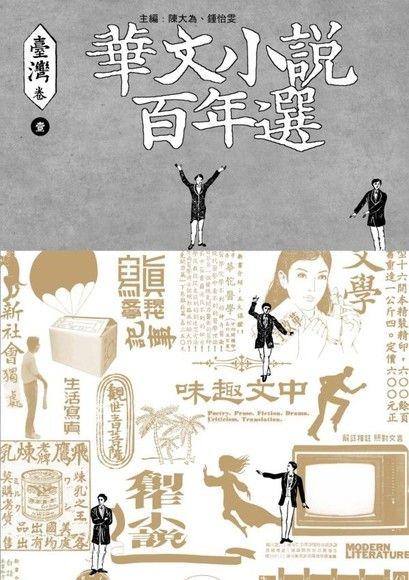 華文小說百年選