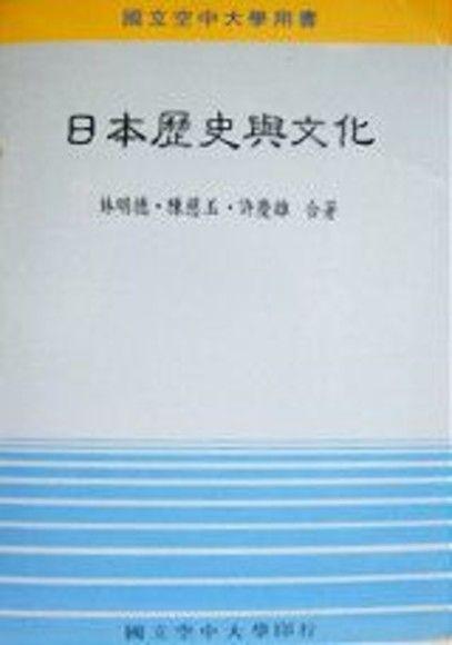 日本歷史與文化