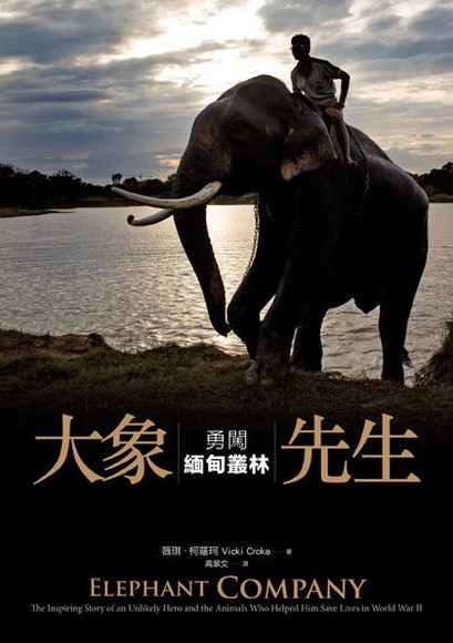 大象軍團:勇闖緬甸叢林