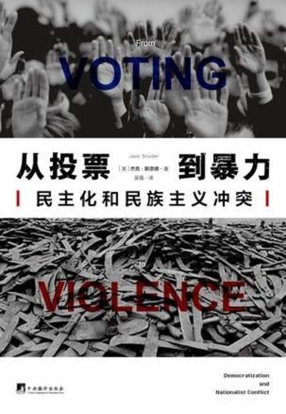 从投票到暴力