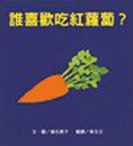 誰喜歡吃紅蘿菠?