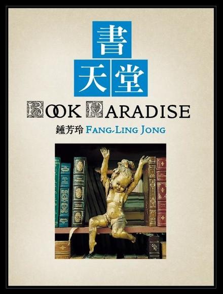 書天堂 (2013增訂版)