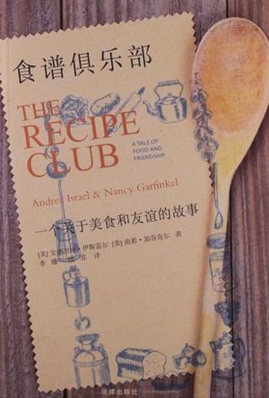 食谱俱乐部:一个关于美食和友谊的故事