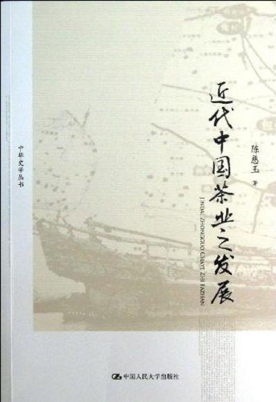 近代中国茶业之发展