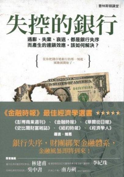 失控的銀行:通膨、失業、衰退,都是銀行失序而產生的連鎖效應。該如何解決?