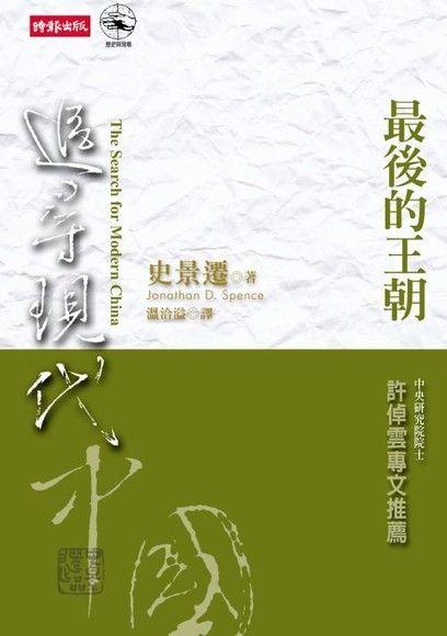 追尋現代中國(上)