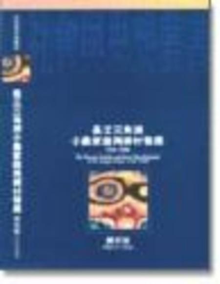 長江三角洲小農家庭與鄉村發展 1350-1988