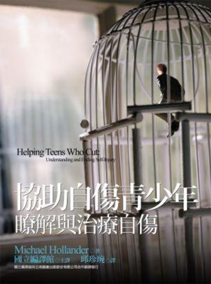 協助自傷青少年:瞭解與治療自傷 Helping Teens Who Cut: Understanding and Ending Self-Injury