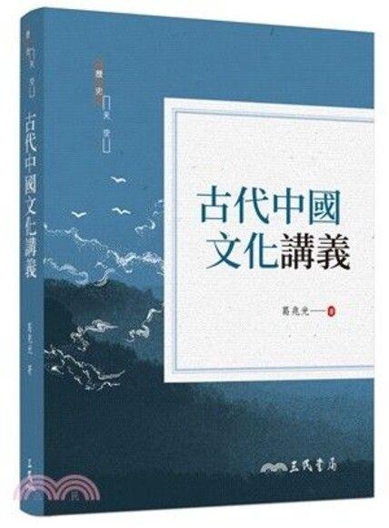 古代中國文化講義(二版)