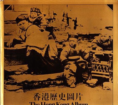 香港歷史圖片