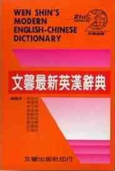 文馨最新英漢辭典