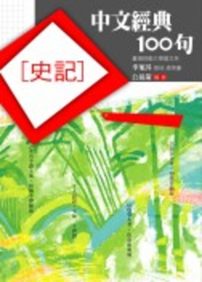 中文經典100句─史記(平裝)