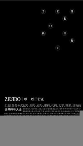 零ZERRO