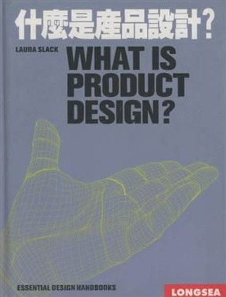 什么是产品设计?/Whant is product design?
