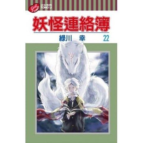 妖怪連絡簿 22