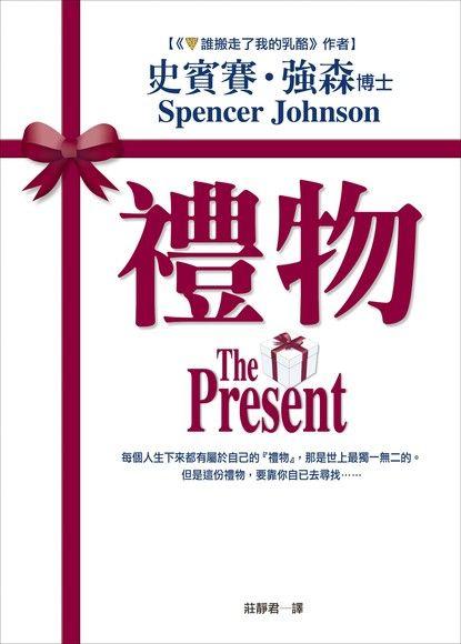 禮物: 讓你更享受工作和生活的秘訣,就從現在開始