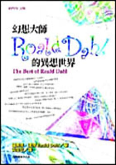 幻想大師Roald Dahl的異想世界