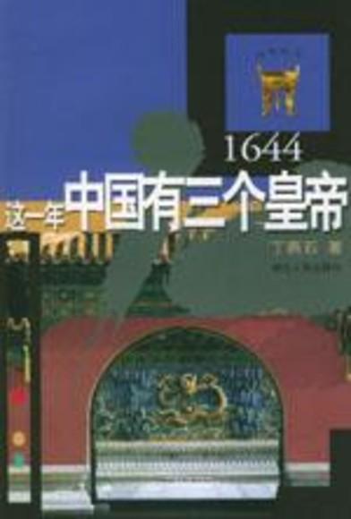 这一年中国有三个皇帝