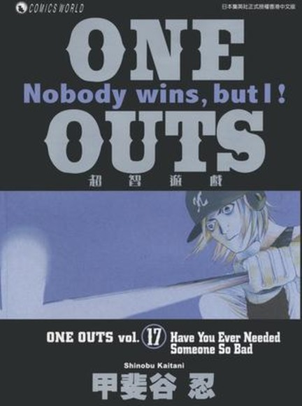 ONE OUTS 超智遊戲 17