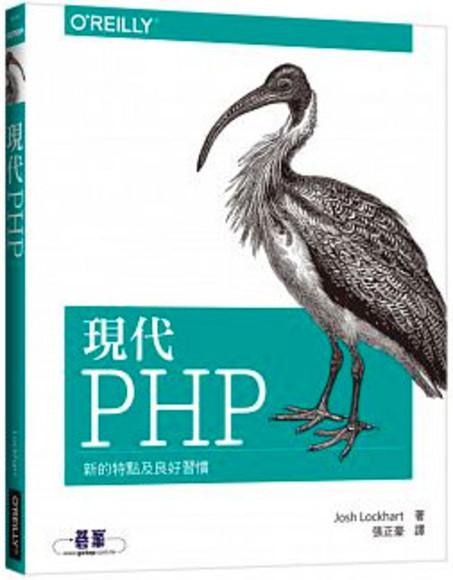 現代PHP: 新的特點及良好習慣