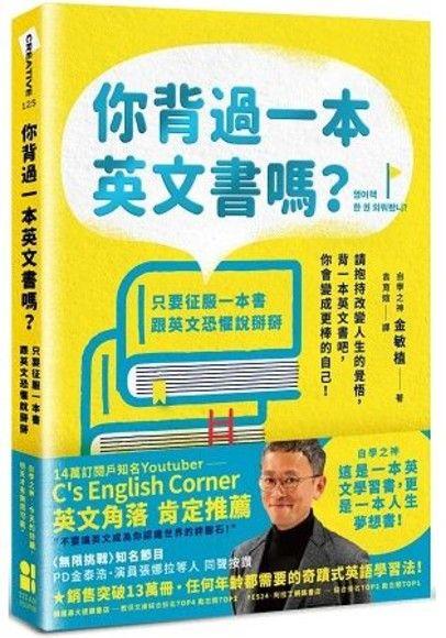 你背過一本英文書嗎?