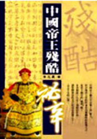 中國帝王殘酷祕辛