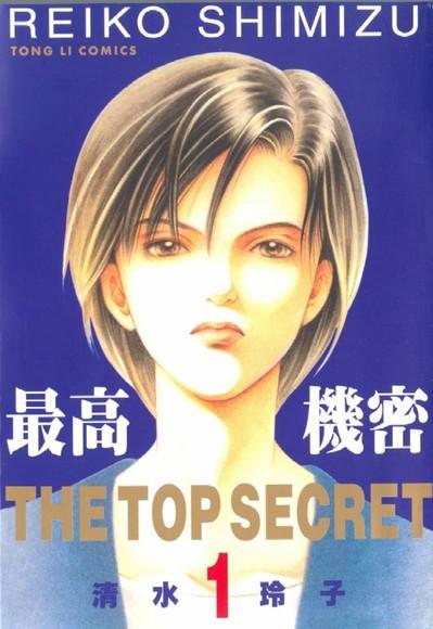 最高機密 1