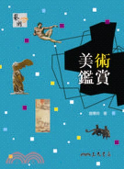 美術鑑賞(三版)(平裝)