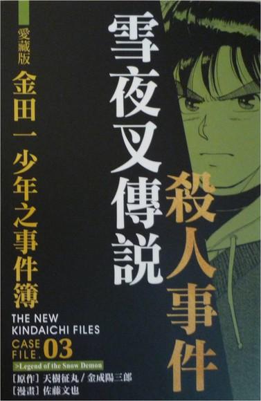 金田一少年之事件簿(愛藏版)(Vol.3)雪夜叉傳說殺人事件