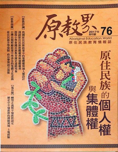 原教界 No. 76(2017年8月號)