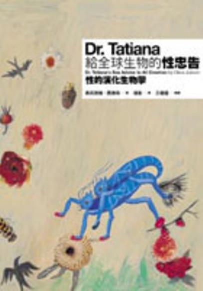 Dr. Tatiana 給全球生物的性忠告