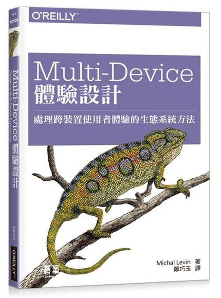 Multi-Device 體驗設計:處理跨裝置使用者體驗的生態系統方法
