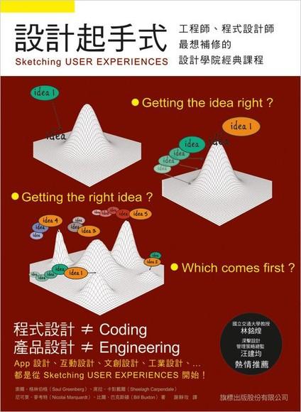設計起手式:Sketching USER EXPERIENCES 工程師、程式設計師最想補修的設計學院經典課程