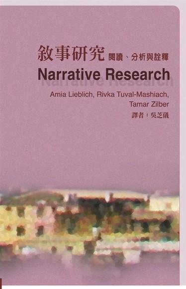 敘事研究:閱讀、分析與詮釋