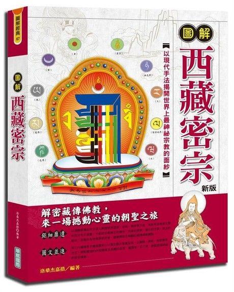 圖解西藏密宗