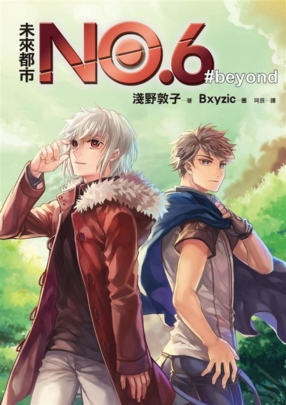 未來都市No.6: Beyond