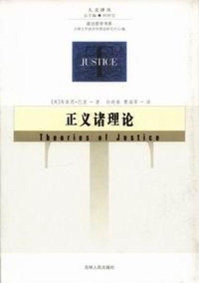正义诸理论
