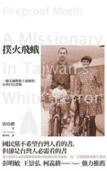 撲火飛蛾:一個美國傳教士親歷的台灣白色恐怖