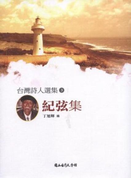 台灣詩人選集3