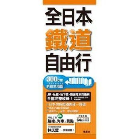 全日本鐵道自由行