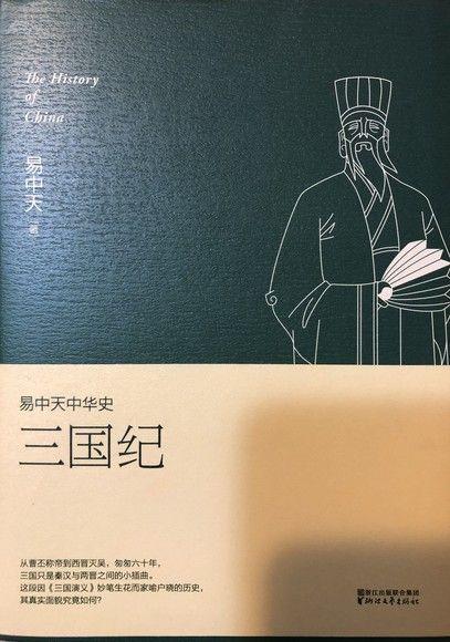 易中天中華史