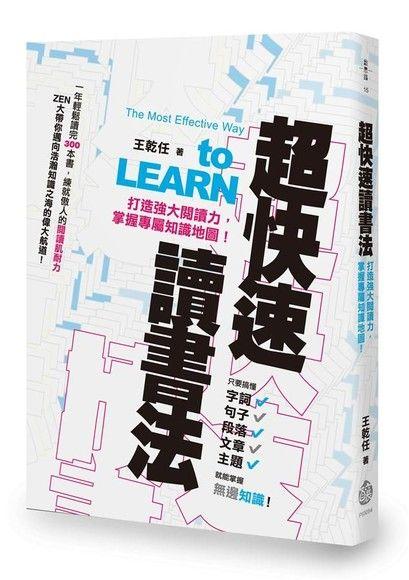 超快速讀書法:打造強大閱讀力,掌握專屬知識地圖!