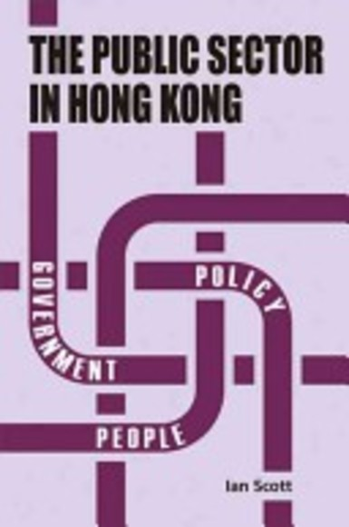 THE PUBLIC SECTOR IN HONGKONG(平裝)