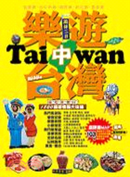 樂遊中台灣 E62(平裝)