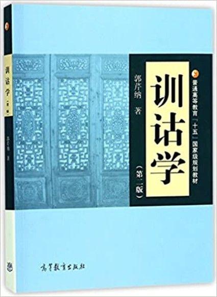 訓詁學(第2版)