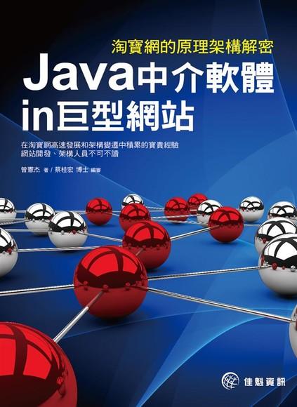 淘寶網的原理架構解密: Java中介軟體in巨型網站