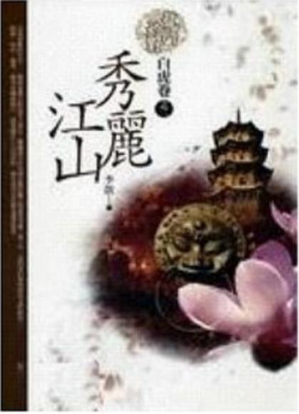 龍鬥於野:秀麗江山 白虎卷之2