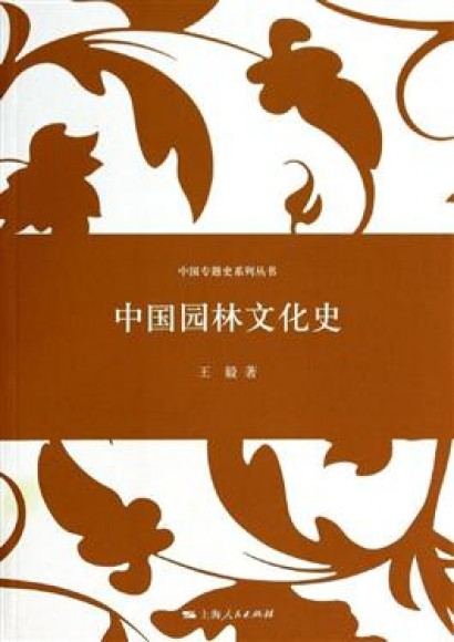 中國園林文化史